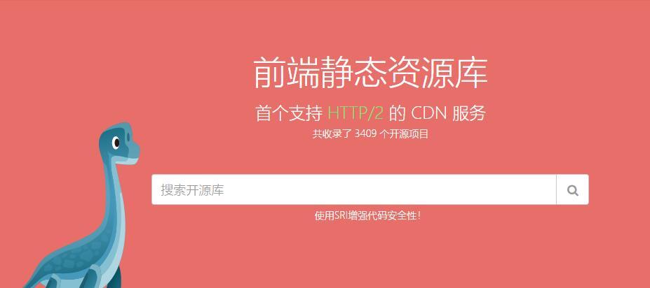 《360前端公共库CDN服务提供全新静态资源库服务》