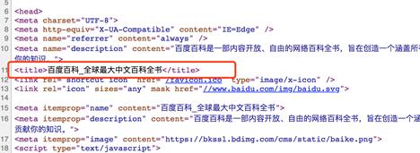 《从今天开始网页标题必须要这样规范百度才会给你网站更好的排名》