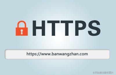 你一定要明白HTTPS改造的必要性