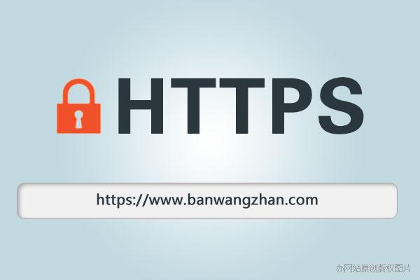 《你一定要明白HTTPS改造的必要性》